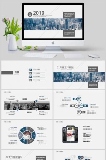 创业计划策划方案商业规划市场分析ppt亚博体育主页