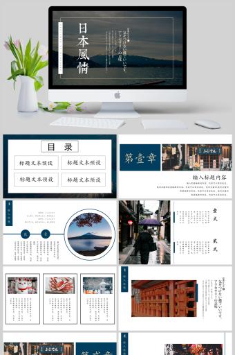 文艺旅游画册日本风情日本游学通用PPT亚博体育主页