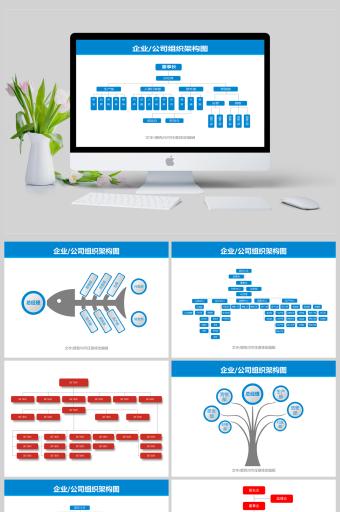 鱼骨图组织架构图公司专用3PPT亚博体育主页
