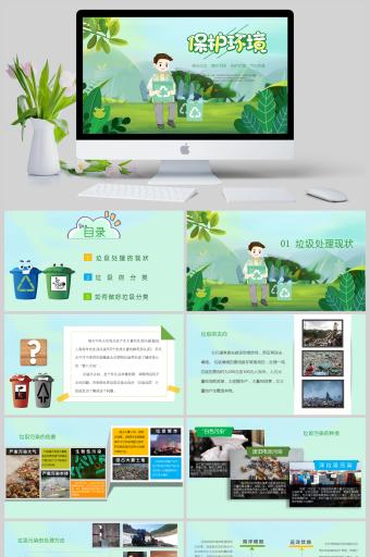 绿色清新保护环境垃圾分类公益环保主题PPT亚博体育主页