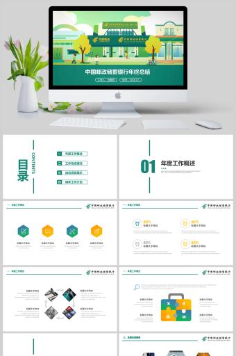 中国邮政储蓄银行年终总结PPT亚博体育主页