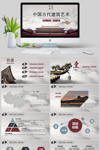中国古代建筑艺术PPT亚博体育主页