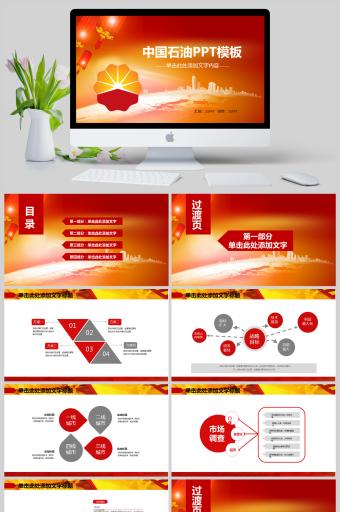 中国石油PPT亚博体育主页