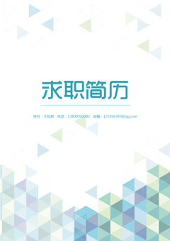 清新棱角word格式创意简历封面亚博体育主页PPT