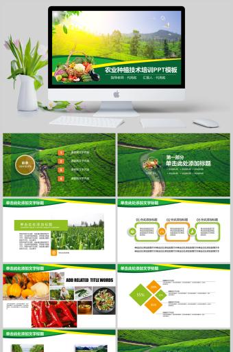 农业种植技术培训PPT亚博体育主页
