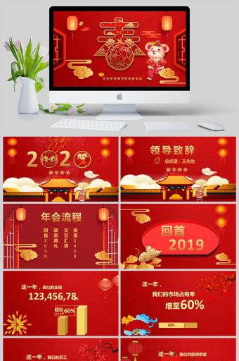 企业年终春节联欢晚会PPT亚博体育主页