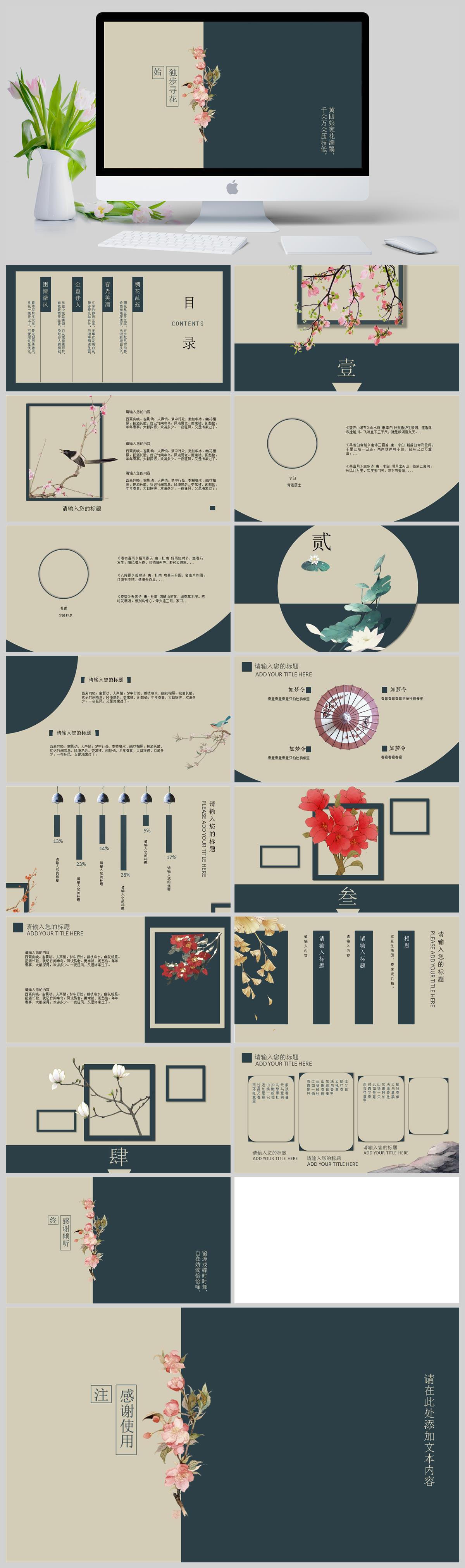 诗词古风中国风文化小清新古典唯美复古画册PPT亚博体育主页