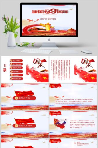 建国69周年国庆节介绍PPT亚博体育主页