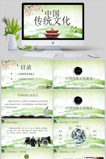 中国传统文化PPT亚博体育主页