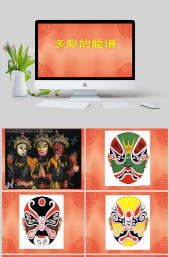 幼儿园美术课件多彩的脸谱PPT亚博体育主页