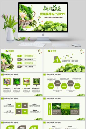 新鲜蔬菜果蔬农产品PPT亚博体育主页