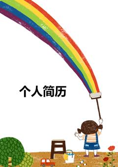 卡通彩虹个人简历封面模版PPT