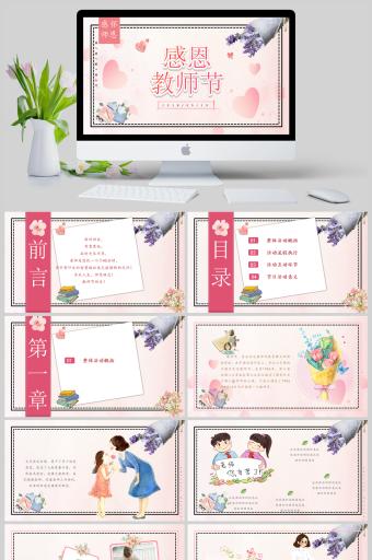 粉色清新感恩教师节PPT亚博体育主页