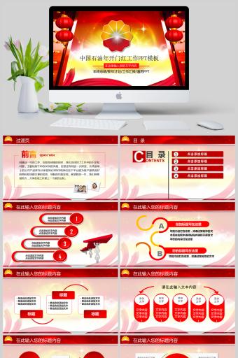 中国石油年开门红工作PPT亚博体育主页