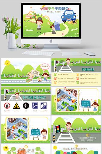 校园安全主题儿童安全防范知识教育PPT亚博体育主页