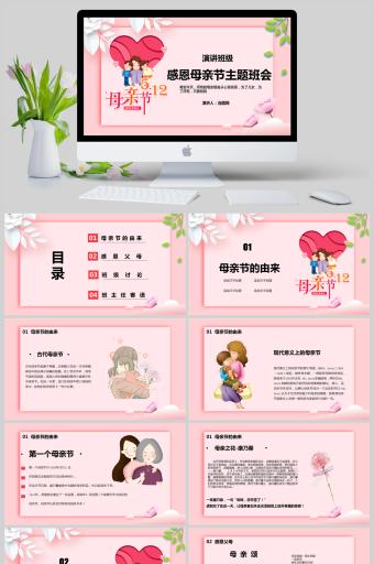 粉色班级感恩母亲节主题班会通用PPT亚博体育主页