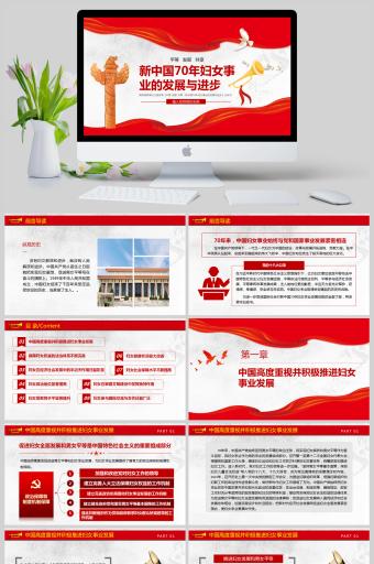 新中国70年妇女事业的发展与进步PPT亚博体育主页