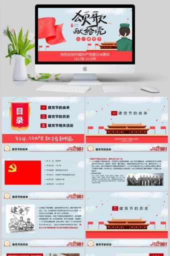 七一建党节98周年热烈庆祝中国共产党成立98周年党政党建党课PPT亚博体育主页