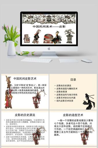 中国民间美术皮影PPT