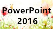 微软PowerPoint 2016绿色版带激活工具