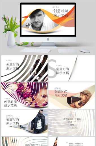 时尚流行艺术设计师宣讲介绍数据分析PPT亚博体育主页