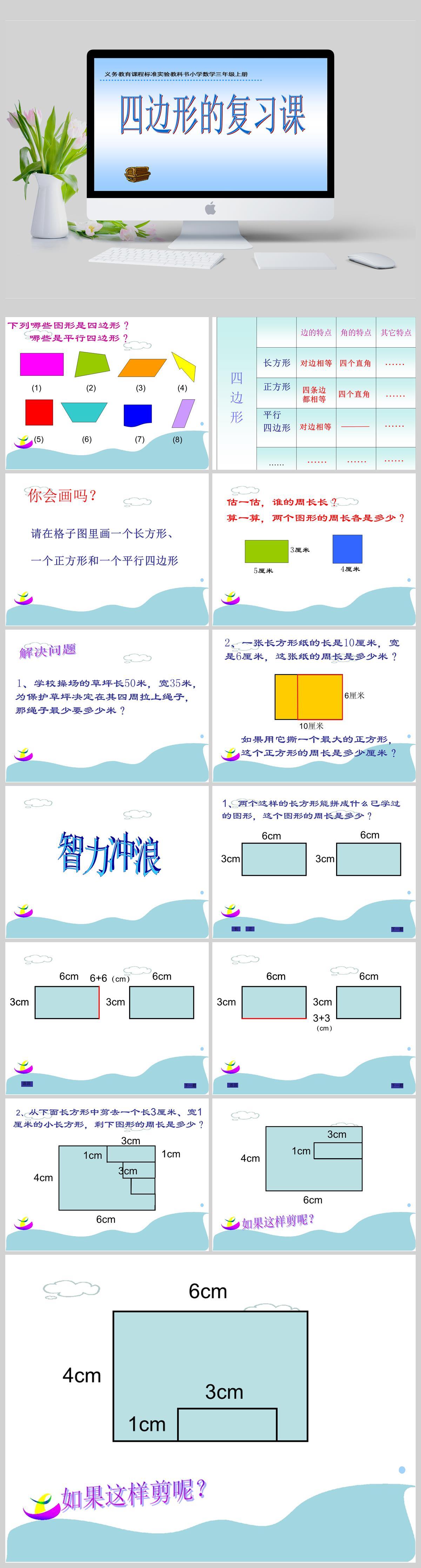 义务教育课程标准实验教科书小学数学课件三年级上册四边形的复习课PPT模板