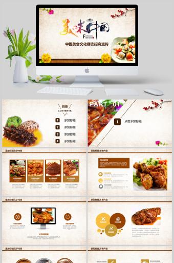 美味中国中国美食文化餐饮招商宣传PPT亚博体育主页