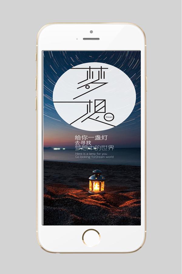 竖版手机端创意梦想励志鸡汤PPT亚博体育主页