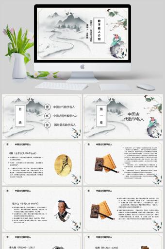 中国风数学介绍知识名人课件通用PPT亚博体育主页