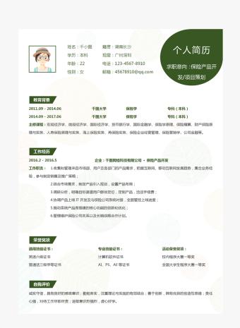 保险产品开发项目策划个人简历亚博体育主页