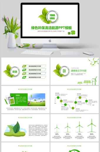 绿色环保清洁能源风力发电太阳能产业PPT亚博体育主页