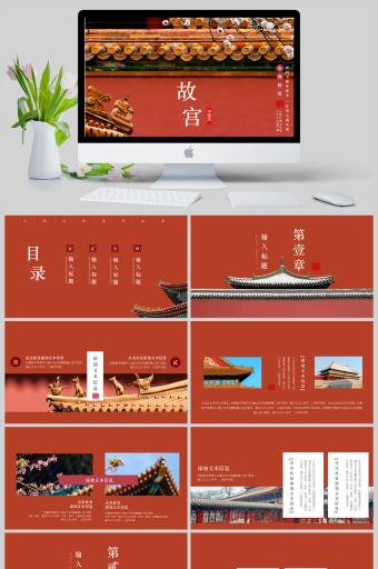 国风故宫风景古典建筑PPT亚博体育主页