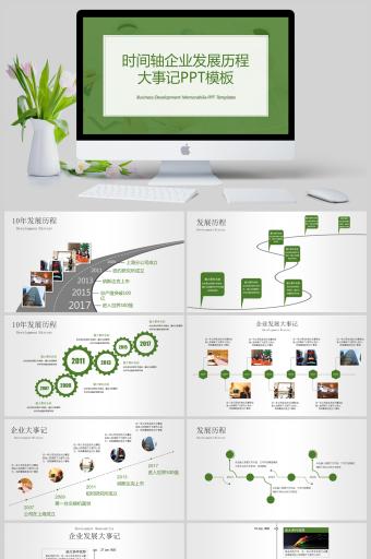 绿色时间轴公司发展历程企业大事记PPT亚博体育主页