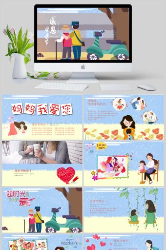 清新卡通感恩母亲快乐五月母亲节电子相册PPT亚博体育主页