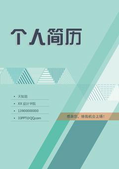 356简历封面亚博体育主页PPT