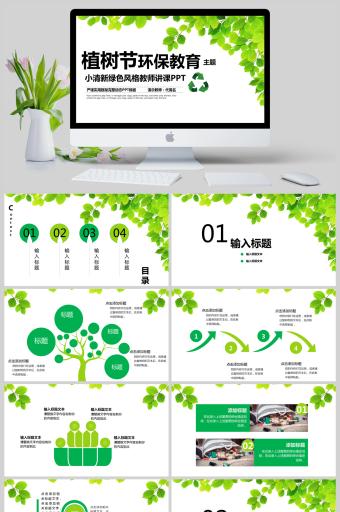 植树节环保教育主题小清新绿色风格教师讲课PPT模版
