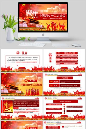 聚焦中国妇女十二大会议PPT亚博体育主页