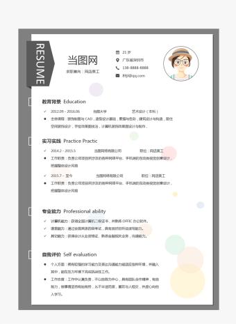 网店美工个人简历亚博体育主页