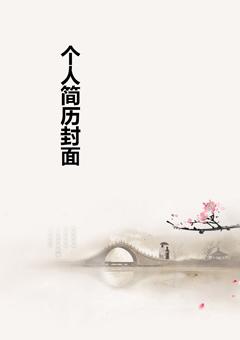 中国风个人简历封面模版-1PPT