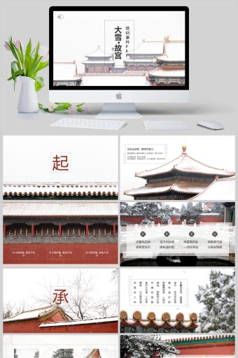 大雪故宫历史文化培训课件PPT亚博体育主页