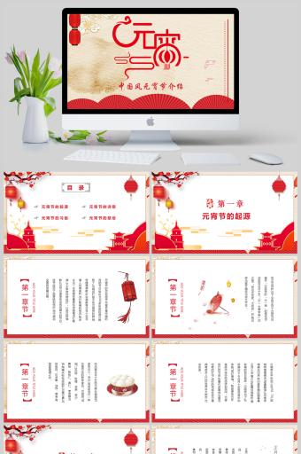中国风元宵节介绍正月十五吃元宵PPT亚博体育主页