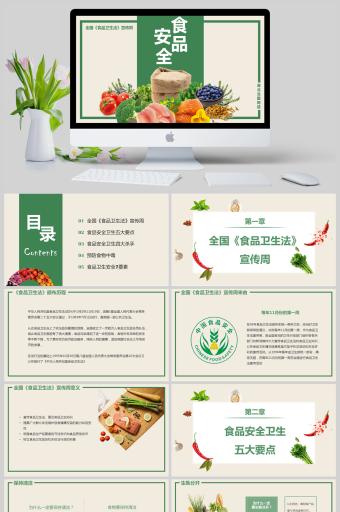 全国食品卫生法宣传周食品安全PPT亚博体育主页