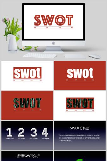 SWOT分析优势劣势机会威胁PPT亚博体育主页