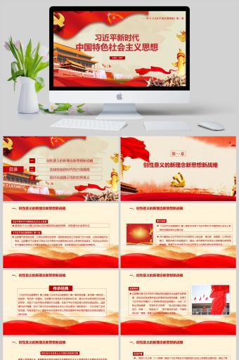 习近平新时代中国特色社会主义思想PPT亚博体育主页