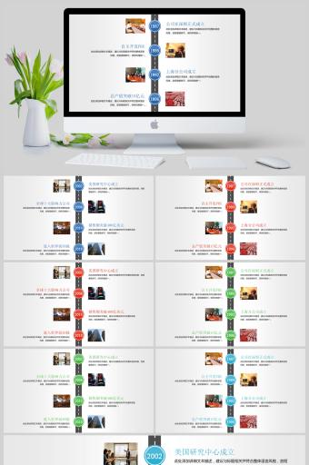 时间轴企业发展历程大事记PPT图表 (1)