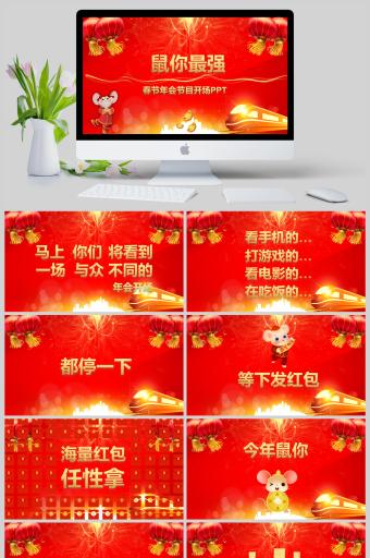 春节年会节目开场快闪PPT亚博体育主页