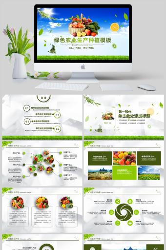 绿色农业种植科技粮食作物生产PPT亚博体育主页