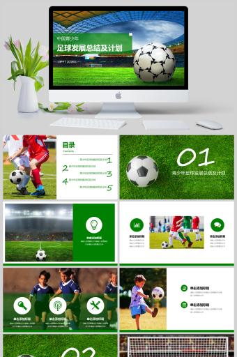 青少年足球发展总结及计划PPT亚博体育主页