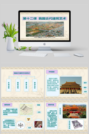 美术课件第十二课我国古代建筑艺术课件PPT亚博体育主页