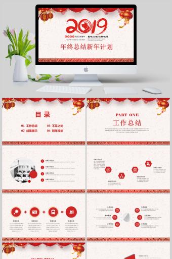 中国风2019年终总结新年计划PPT亚博体育主页